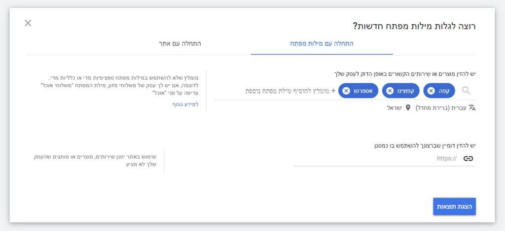 חיפוש-בכלי-לתכנון-מילות-מפתח-של-גוגל